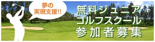 夢の実現支援!無料ジュニアゴルフスクール参加者募集