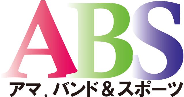 ABS アマ.バンド&スポーツ
